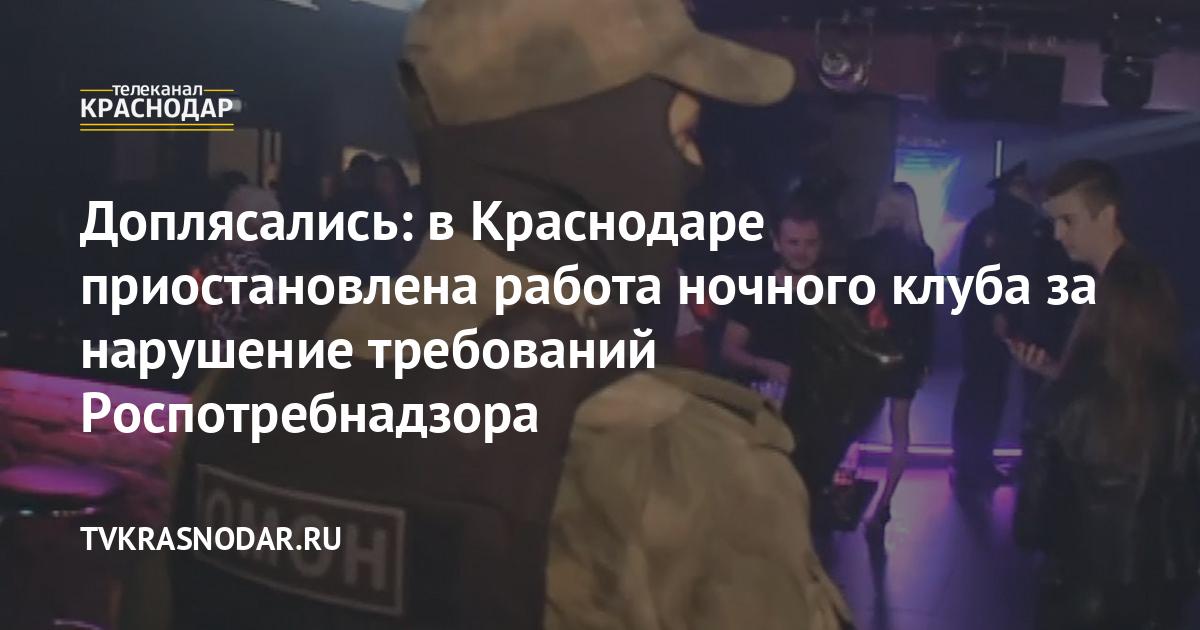 Работа в краснодаре в ночном клубе хоккейный клуб динамо москва видео